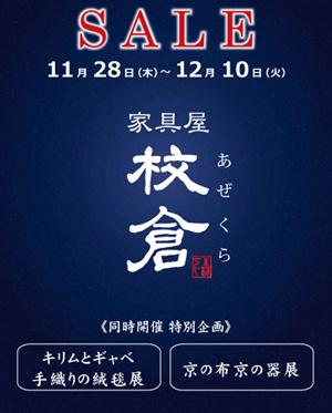 家具屋校倉 冬の展示即売会