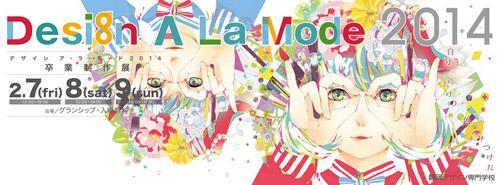 デザイン ア・ラ・モード2014卒業制作展