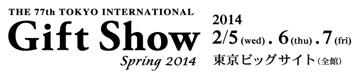 第77回東京インターナショナル・ギフトショー春2014