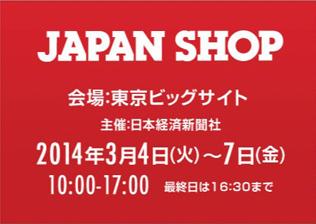 JAPAN SHOP 2014