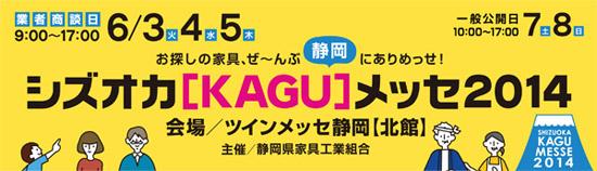 シズオカ[KAGU]メッセ2014