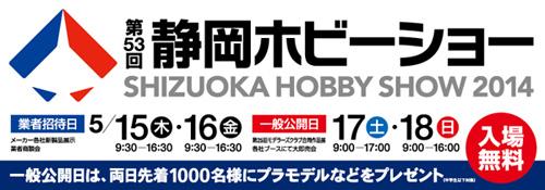 第53回静岡ホビーショー2014