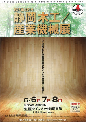 第37回2014静岡木工/産業機械展