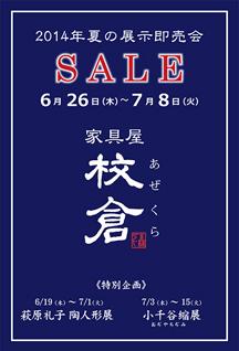 家具屋校倉 夏の展示即売会