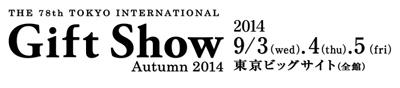 第78回東京インターナショナル・ギフトショー秋2014
