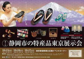 第13回静岡市の特産品東京展示会