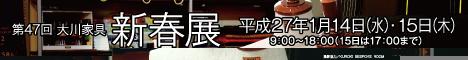第47大川家具新春展