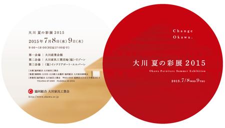 大川 夏の彩展2015