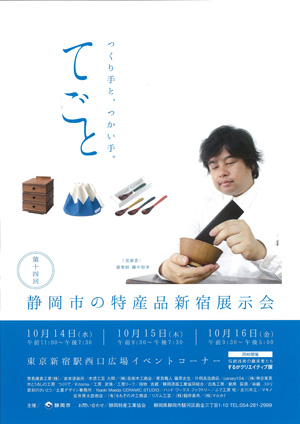 第14回静岡市の特産品東京展示会