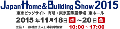 Japan Home&Building Show 2015