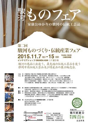 駿河ものづくり伝統産業フェア2015