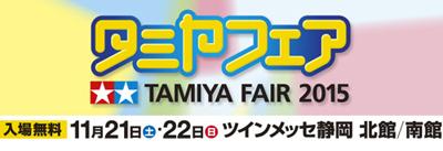 タミヤフェア2015
