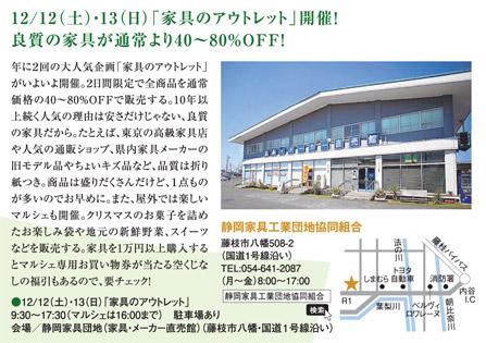 静岡家具工業団地の冬の工場直売会