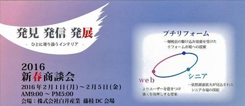 20160108-shirai201602.jpg