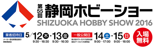 第55回静岡ホビーショー2016