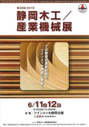 第38回2016静岡木工/産業機械展