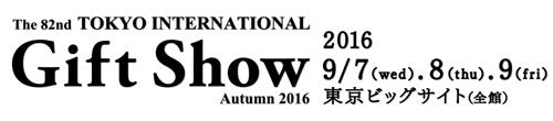 第82回東京インターナショナル・ギフトショー秋2016