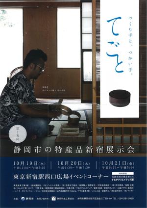第15回静岡市の特産品新宿展示会