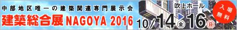 第46回建築総合展NAGOYA