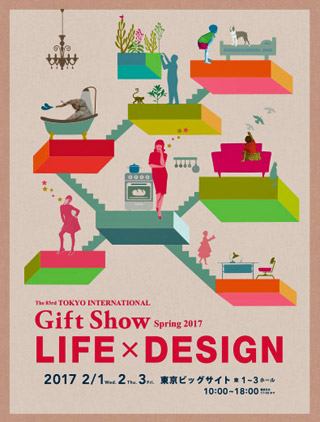 第83回東京インターナショナル・ギフトショー春2017 LIFE×DESIGN