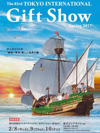 第83回東京インターナショナル・ギフトショー春2017