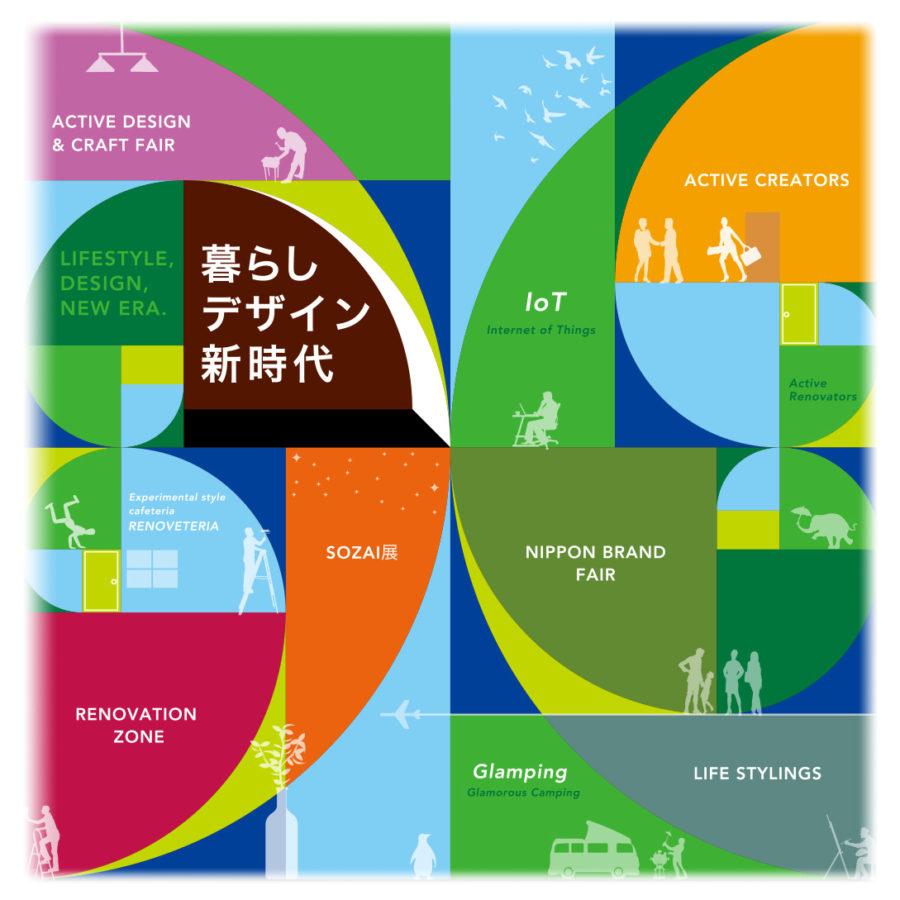 第84回東京インターナショナル・ギフトショー秋2017 LIFE×DESIGN