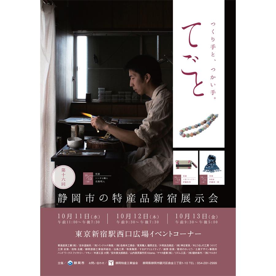 静岡特産工業協会 新宿展示会2017