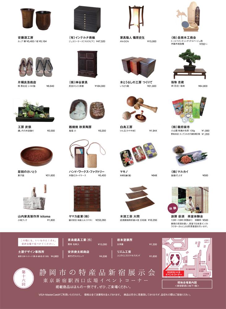 静岡特産工業協会 特産品新宿展示会2017