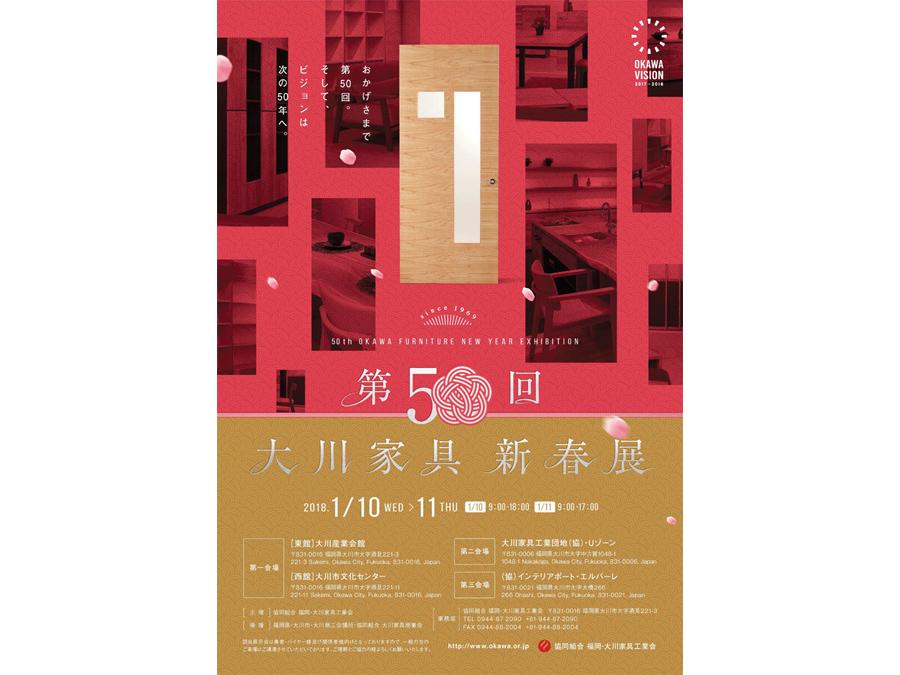 第50回大川家具新春展