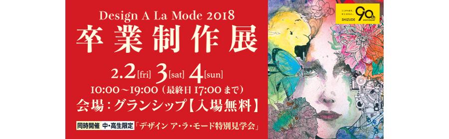 デザイン ア・ラ・モード2018