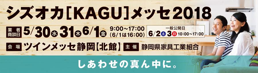シズオカ[KAGU]メッセ2018