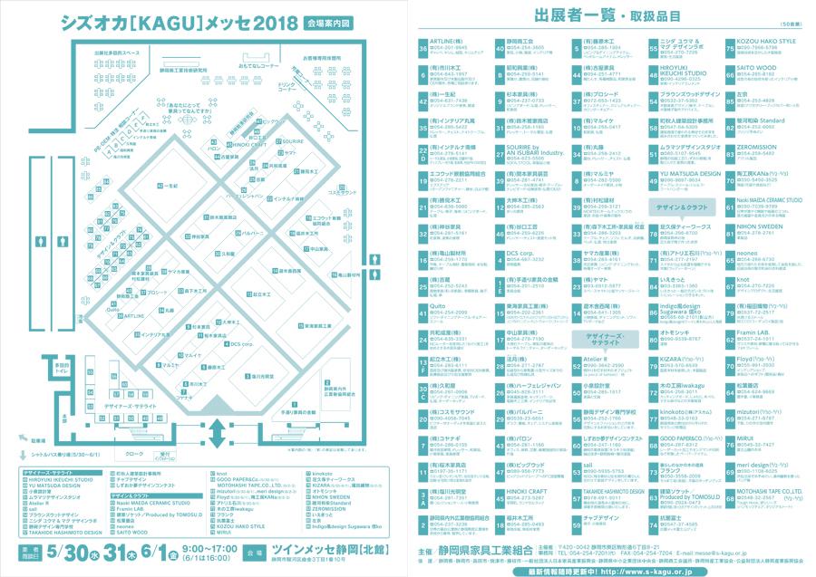 シズオカ[KAGU]メッセ2018 会場案内図