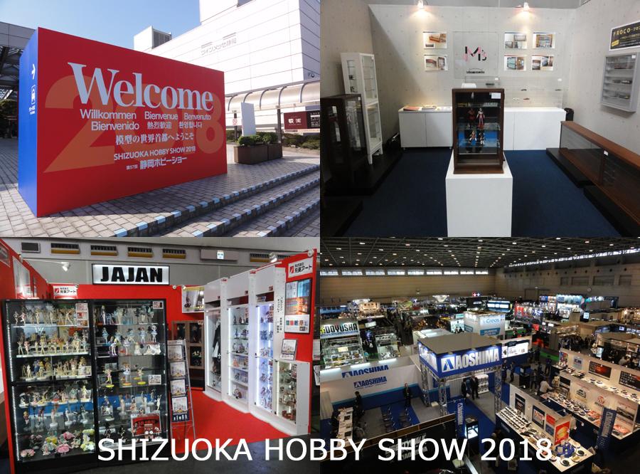 shizuoka_hobby_show2018