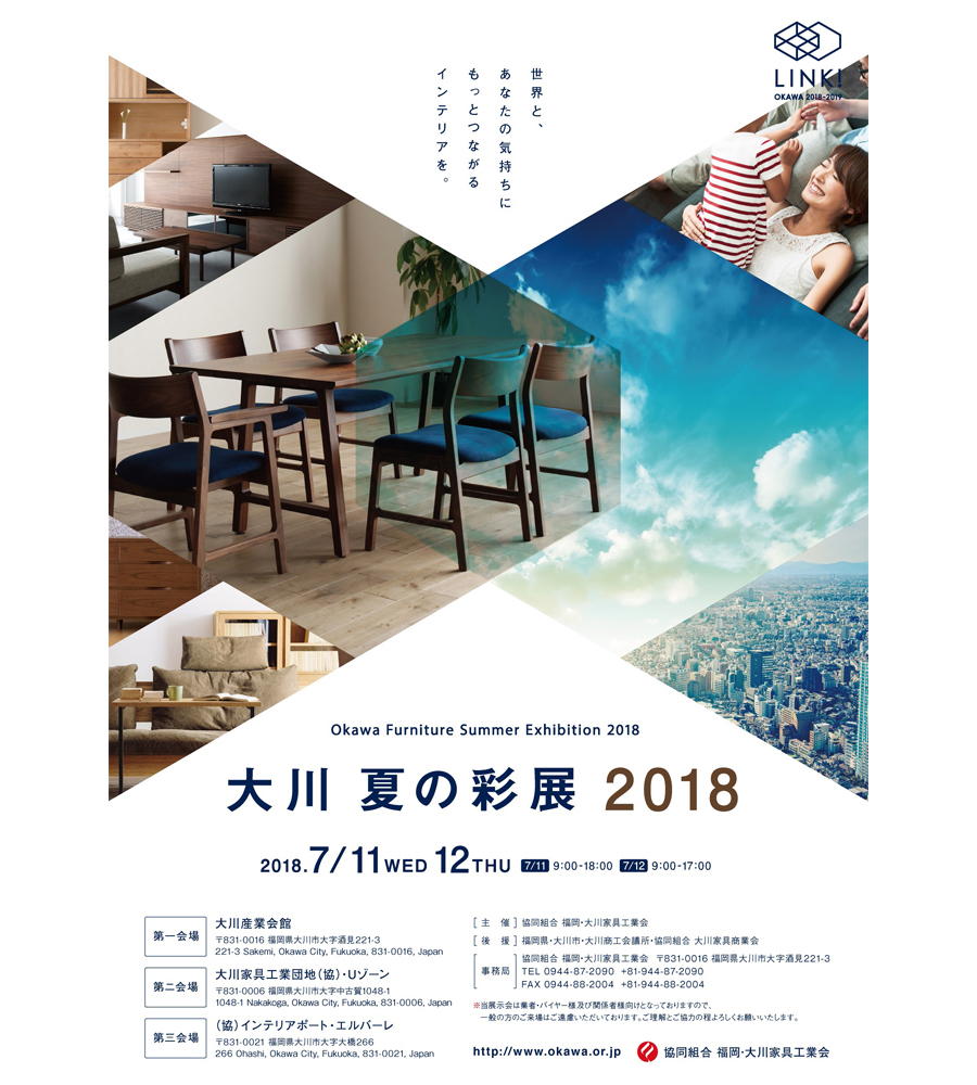 大川夏の彩展2018