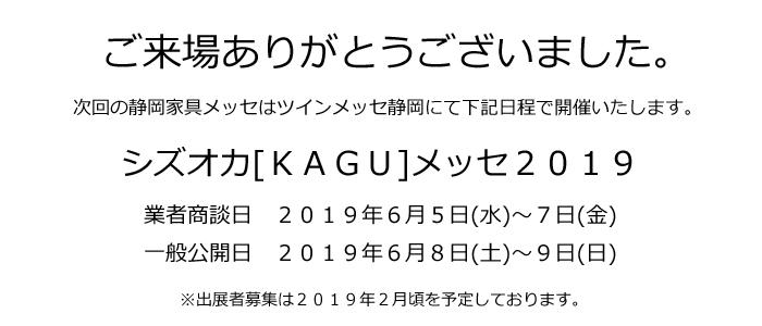 シズオカ[KAGU]メッセ2019会期