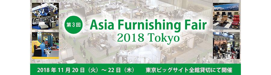 アジア ファニシング フェア2018