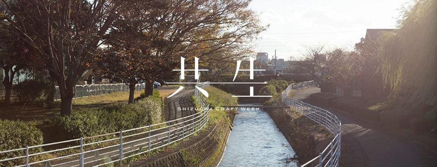 共生 SHIZUOKA CRAFT WEEK 2018