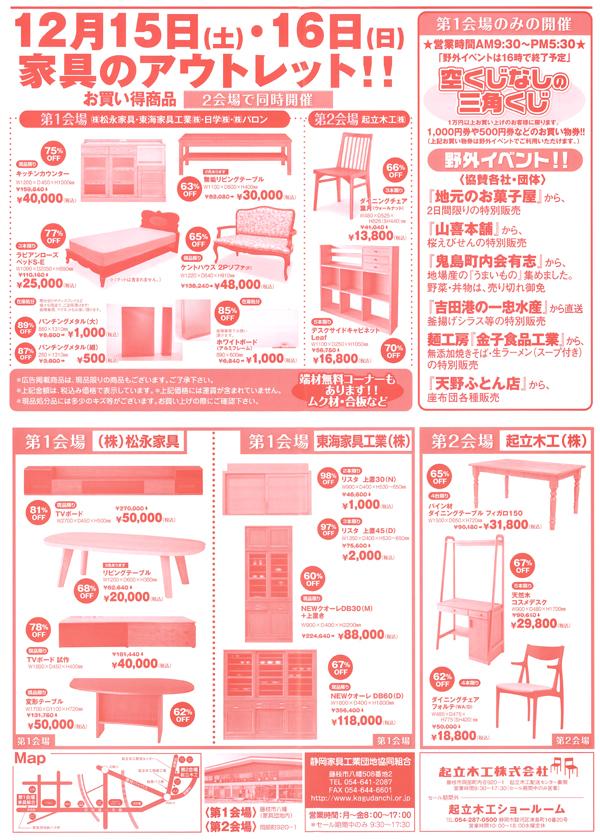 静岡家具工業団地協同組合 冬の特別企画 家具工場直売会2018
