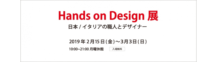 Hands_on_Design展