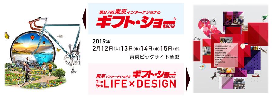 第87回東京インターナショナル・ギフトショー春2019
