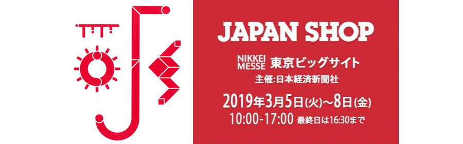JAPAN SHOP 2019