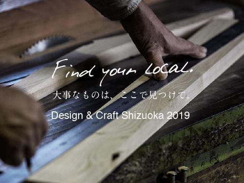 Design&Craft2019