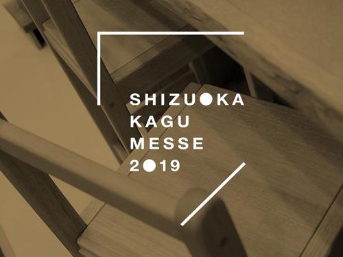 shizuoka kagu messe 2019