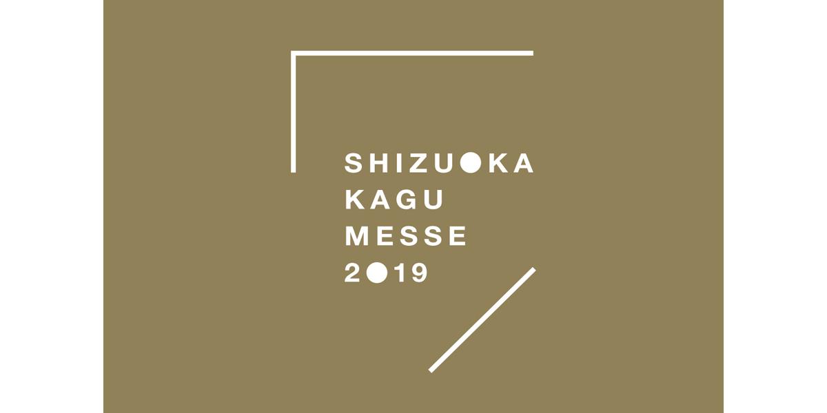 シズオカ[KAGU]メッセ2019