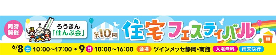 ろうきん「住んぷ会」住宅フェスティバル2019