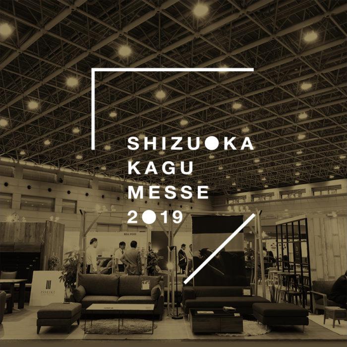 シズオカ「KAGU」メッセ2019