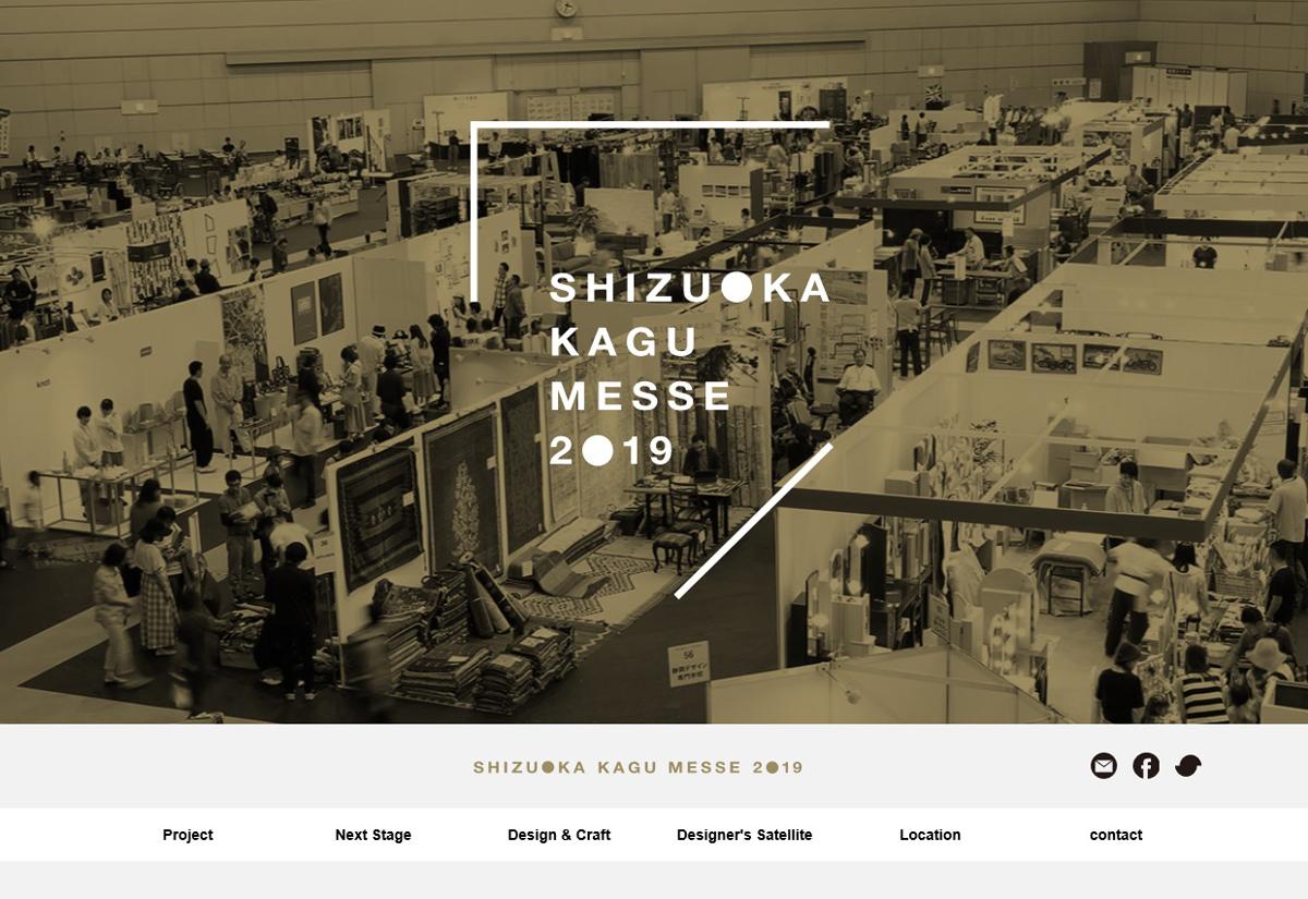 シズオカ「KAGU」メッセ2019 特設サイト