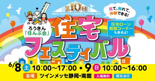 ろうきん住んぷ会住宅フェスティバル2019