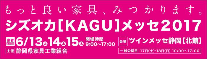 シズオカ[KAGU]メッセ2017