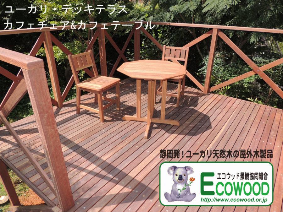 エコウッド景観協同組合